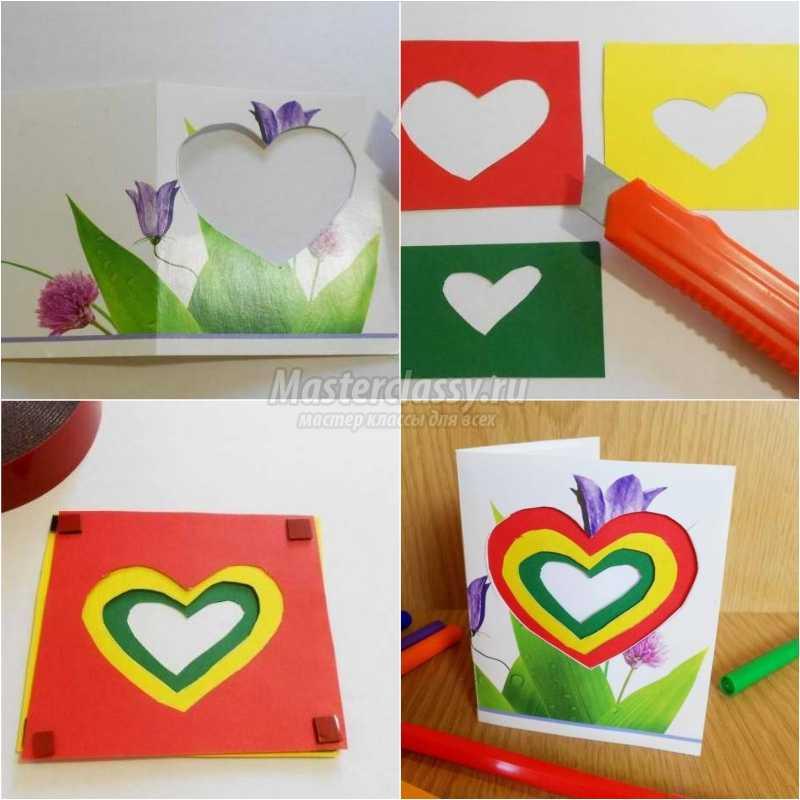 Как сделать открытку сердечко