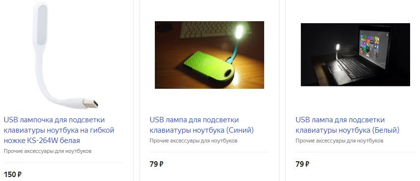 Лампа USB для клавиатуры