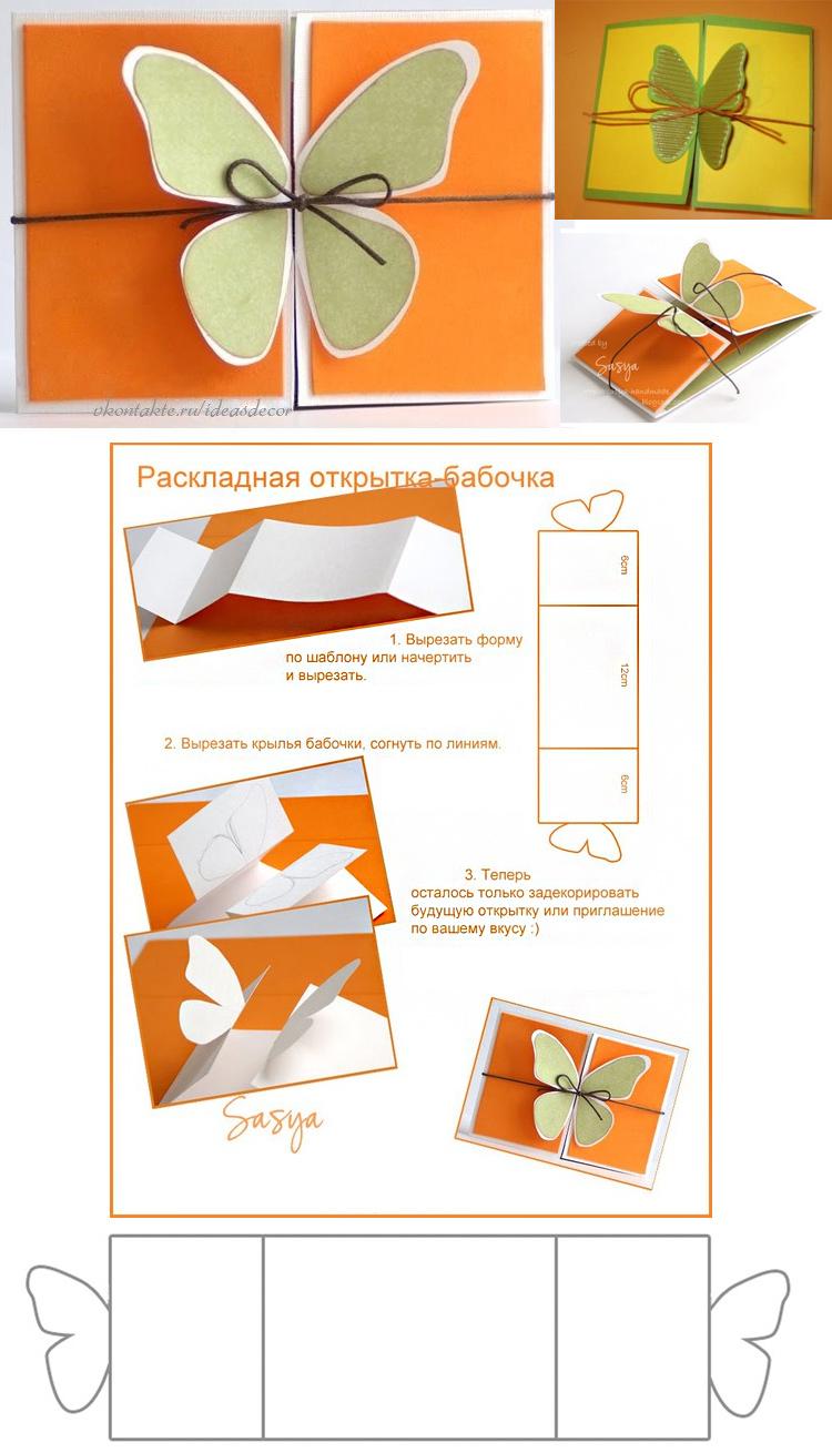 бабочка раскладная открытка